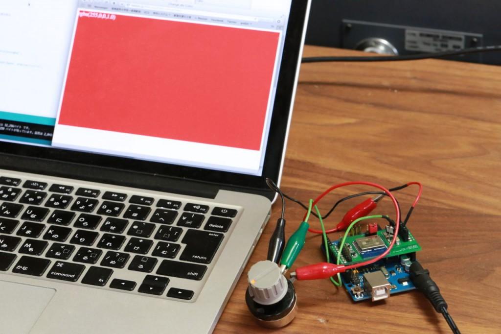 Arduinoのアナログ入力でwebの背景色を変える