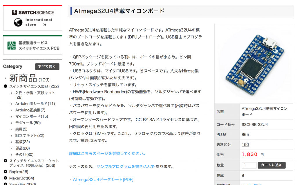 ATmega32U4