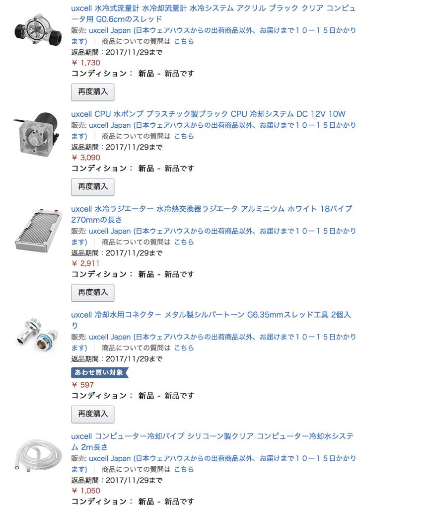 自作レーザーカッター。Amazonから購入した水冷関連の部品。